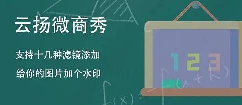 微商秀app