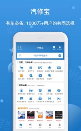 汽修��app