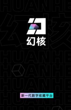 幻核app