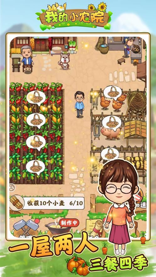 我的小农院赚钱下载