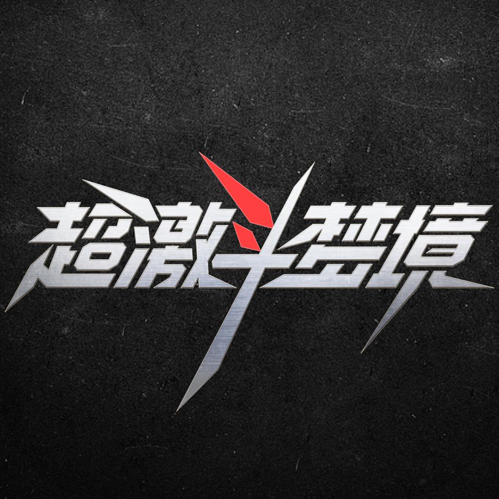 超激斗助手appv1.0.4 最新版