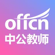 中公教��appv1.4.4 最新版