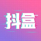 抖盒appv1.0.2 最新版