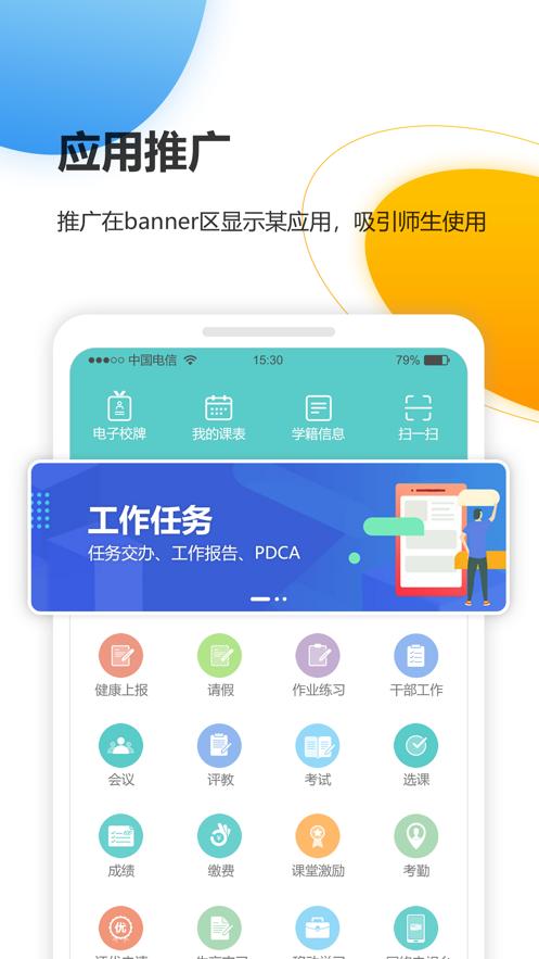 YN智慧校�@app下�d最新版