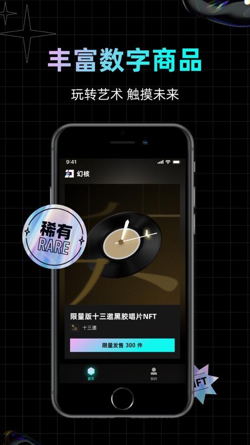 幻核app下�d安卓版